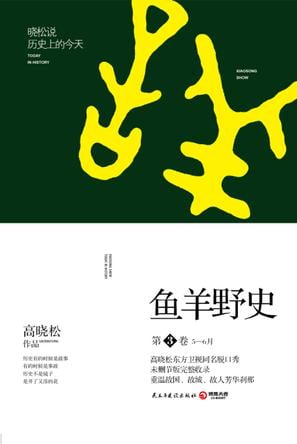 鱼羊野史·第三卷