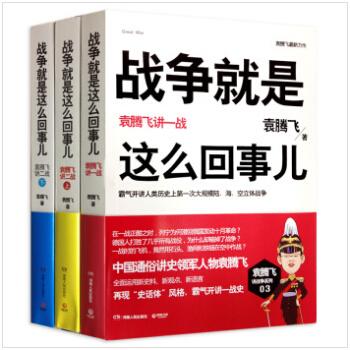 战争就是这么回事儿:袁腾飞讲一战、二战(全三册)