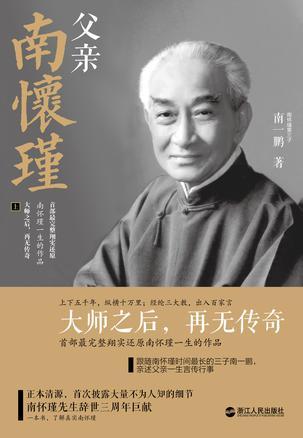 父亲南怀瑾(套装上下册)