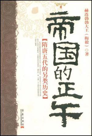 帝国的正午:隋唐五代的另类历史