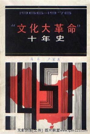 文化大革命十年史