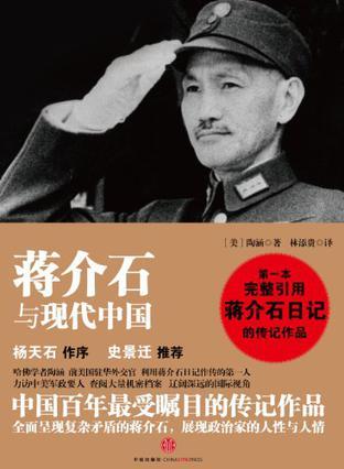 蒋介石与现代中国的奋斗(全两册)