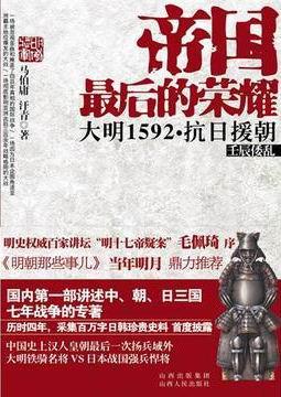 帝国最后的荣耀:大明1592·抗日援朝(套装共二册)
