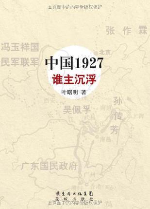 中国1927·谁主沉浮