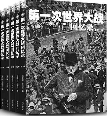 第一次世界大战回忆录(全五卷)