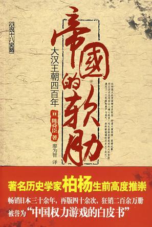 帝国的软肋:大汉王朝四百年