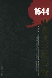 1644:中国式王朝兴替