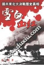 雪白血红:国共东北大决战历史真相