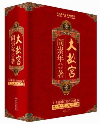 大故宫(全三册)