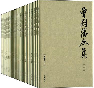 曾国藩全集(全31册)