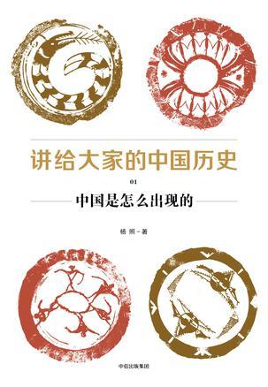 讲给大家的中国历史01