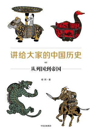 讲给大家的中国历史03