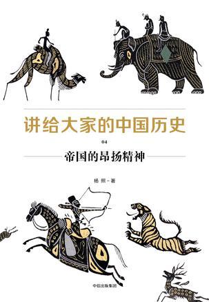 讲给大家的中国历史04