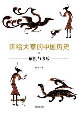 讲给大家的中国历史05