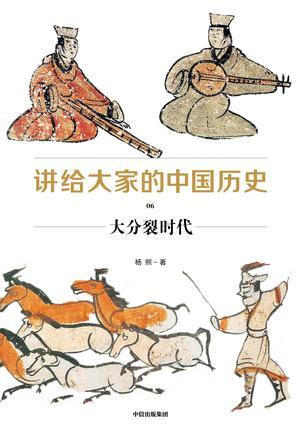 讲给大家的中国历史06