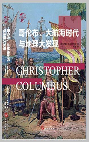 哥伦布、大航海时代与地理大发现