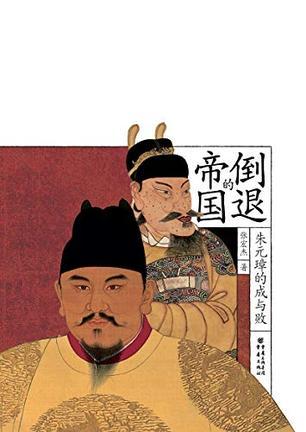 倒退的帝国:朱元璋的成与败