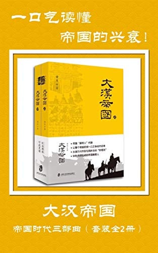 大汉帝国(套装共2册)