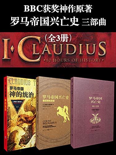 罗马帝国兴亡史三部曲