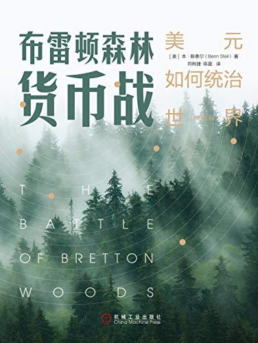 布雷顿森林货币战(典藏版)
