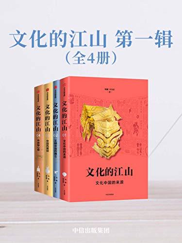 文化的江山·第一辑(全4册)