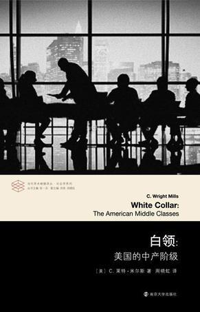 白领:美国的中产阶级