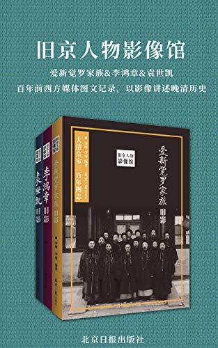 旧京人物影像馆(套装三册)