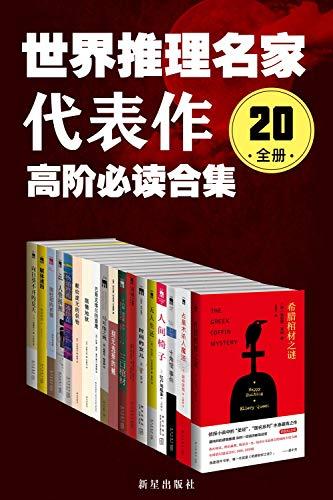 世界推理名家代表作(20全册)