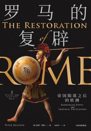 罗马的复辟