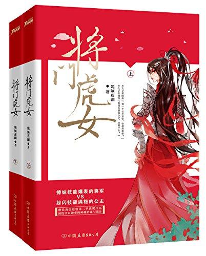 将门虎女(全2册)