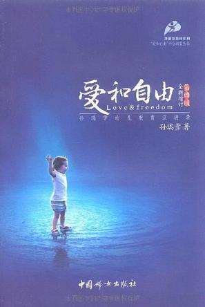 爱和自由:孙瑞雪幼儿教育演讲录