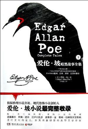 爱伦·坡暗黑故事全集(下册)