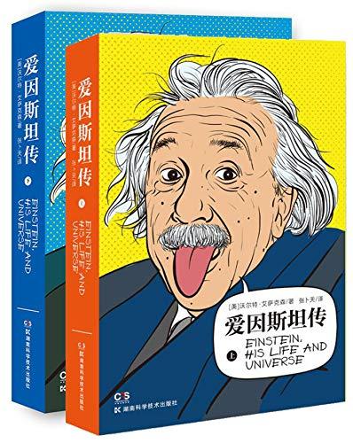 爱因斯坦传(全2册)