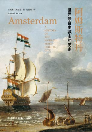 阿姆斯特丹:世界最自由城市的历史