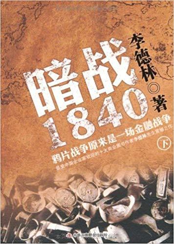 暗战1840:鸦片战争原来是一场金融战争(下)