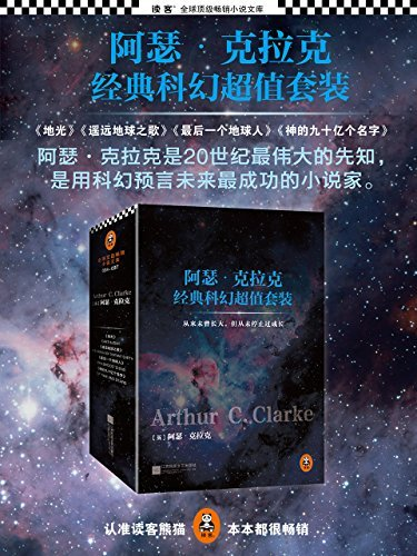 阿瑟·克拉克经典科幻套装(套装共4册)