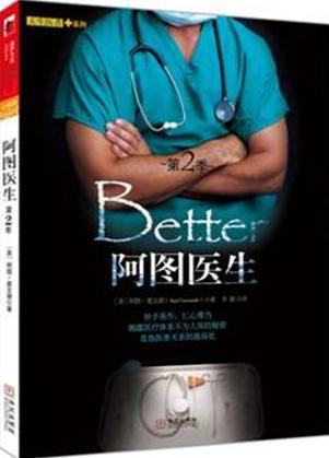 阿图医生(第二季)