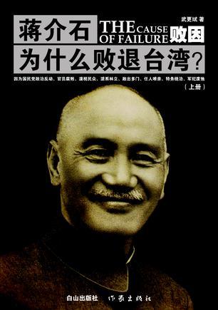 败因:蒋介石为什么败退台湾?(上下册)