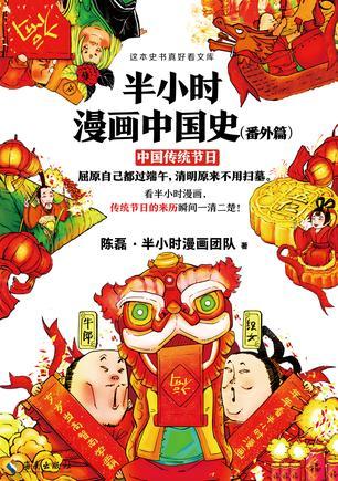 半小时漫画中国史(中国传统节日)