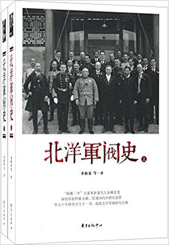 北洋军阀史(套装共2册)