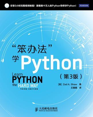 笨办法学Python
