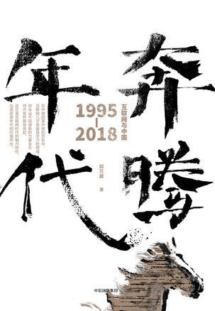 奔腾年代:互联网与中国:1995-2018