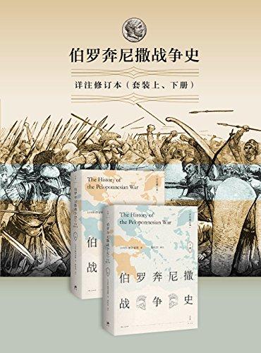 伯罗奔尼撒战争史(详注修订本)