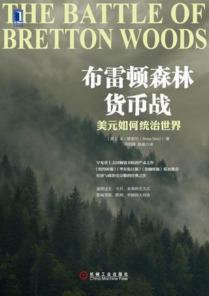布雷顿森林货币战