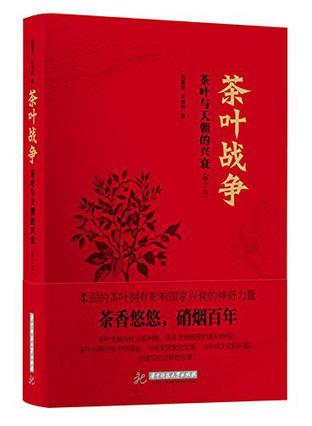 茶叶战争(修订版)