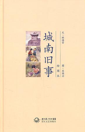 城南旧事(绘图本)