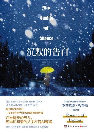 沉默的告白