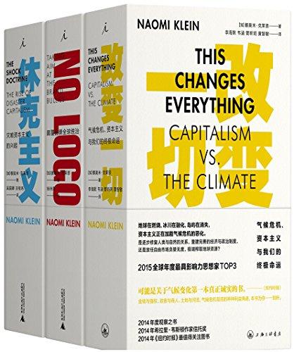 重新认识资本主义三部曲