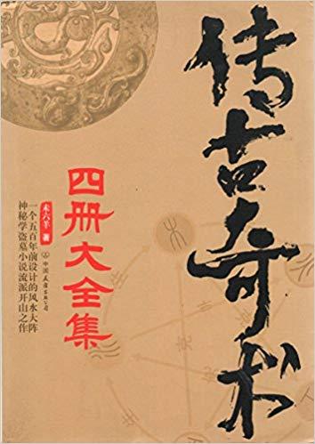 传古奇术(套装共四册)
