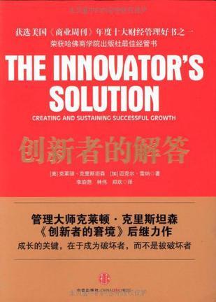 创新者的解答